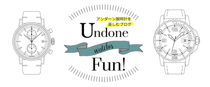 UNDONEアンダーン腕時計の口コミ評判【購入レビュー・カスタムデザイン・価格】