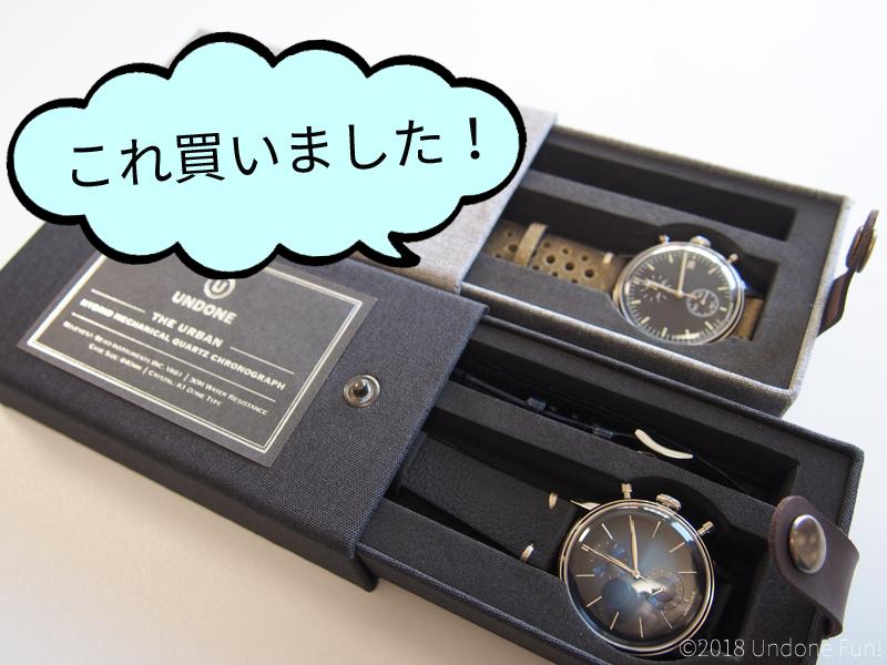 UNDONE腕時計これ買いました!